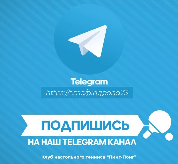 Официальный Telegram канал!