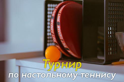 XII Турнир по настольному теннису